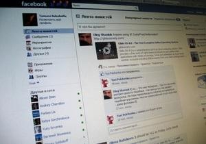 39% украинских пользователей Facebook подверглись атаке вируса