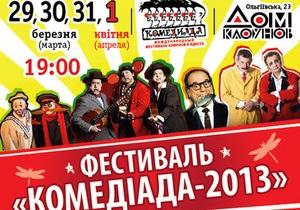 На Корреспондент.net началась трансляция открытия фестиваля клоунов в Одессе