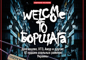 Корреспондент составил ТОП-10 самых неблагополучных жилмассивов в Украине