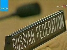 Российский сотрудник ООН признался в подделке документов