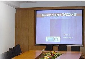 Кабмин выделил на центр радиохирургии при Феофании почти 70 млн грн