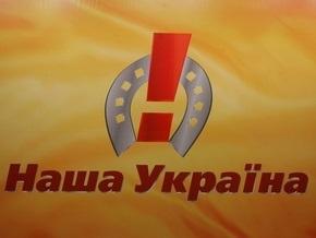 Наша Украина меняет устав и возвращается к символике 2002 года