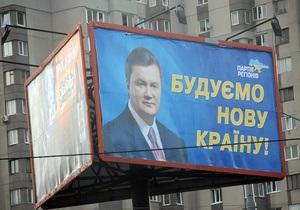 Янукович запретил использовать свое имя и изображение в предвыборной агитации