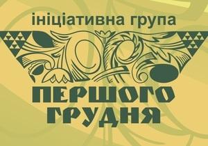 Хартия свободного человека. На Корреспондент.net началась трансляция встречи в Украинском доме