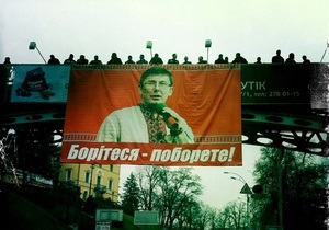 В центре Киева вывесили баннер с портретом Луценко