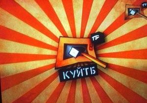 Телеканал Куй-ТВ сменил формат