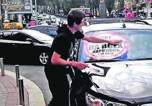 В Киеве на авто нарушителей наклеивают лозунги  Мне плевать на всех - паркуюсь где хочу
