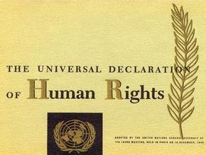Сегодня - 60 лет со дня принятия Декларации прав человека