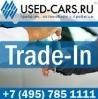 Подержанные автомобили теперь доступны в трейд ин!