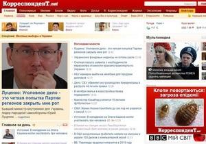 Корреспондент.net запустил обновленную главную страницу сайта