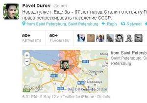Твит создателя ВКонтакте о 9 мая вызвал громкий скандал в Рунете