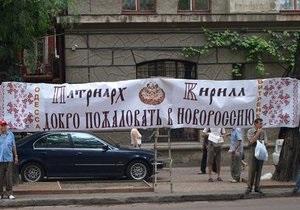 R&B: Большинство украинцев не считают патриарха Кирилла иностранцем
