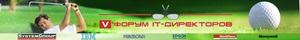 V Форум IT-директоров от SystemGroup – платформа для консолидации новейших решений в сфере оптимизации бизнес-процессов