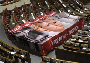 Бютовцы демонстративно покинули зал заседаний парламента