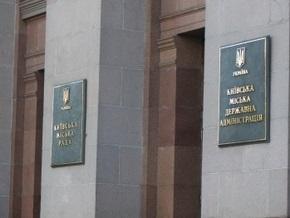 Киевсовет не отклонил протест прокуратуры на продажу акций города в пяти предприятиях