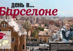 10 вещей, которые нужно знать о Барселоне