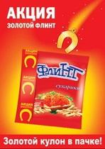 Золотой кулон от ТМ «ФЛIНТ» россиянам
