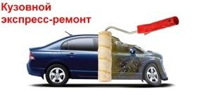Кузовной ремонт авто всего за 48 часов в Хонда Центр Одесса  ВиДи Дрим Моторз