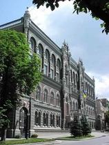Компания  Computer Logic Group  на семинаре Национального банка Украины