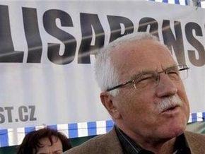 Президент Чехии: Лиссабонский договор придется подписать