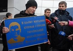 Охрана Каравана и милиция не позволили установить мемориальную доску Мазурку