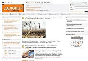 Деловая столица сделала платным доступ к ряду материалов на своем сайте