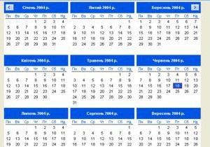 С 2012 года мир может перейти на новый календарь