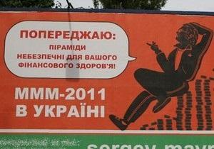 Азаров: Законодательство не предусматривает работу таких компаний, как МММ-2011