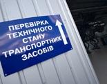 Техосмотр на СТО «АИС» – теперь в Запорожье