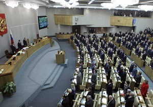 Госдума РФ приняла ответ на закон Магнитского