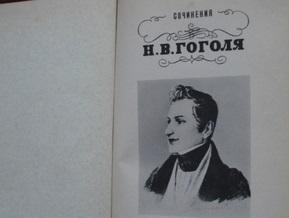 На российско-украинской границе у россиянина изъяли редкую книгу Гоголя