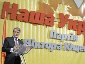 Ющенко погубил Нашу Украину - Мартыненко