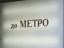 Киевский метрополитен ограничит выход из метро Хрещатик