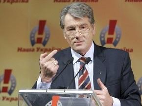 Завтра Ющенко пообщается с однопартийцами