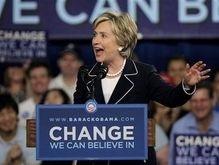 Хиллари Клинтон впервые публично призвала сторонников голосовать за Обаму