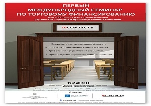 Первый Международный семинар по торговому финансированию