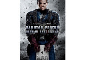 В Москве демонтировали плакаты с Медведевым в образе Капитана Америка
