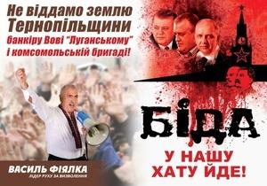 ЗН: Тернопольские чиновники подали в суд на оппозиционера за сравнение с Лениным и Сталиным