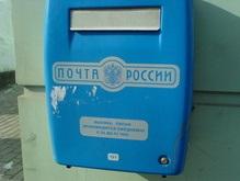 Почтовое сообщение между Грузией и РФ налажено через Украину