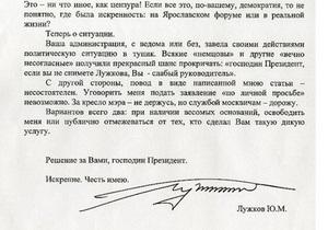 В СМИ появилось письмо Лужкова Медведеву: Вам нужен другой мэр Москвы, который был бы своим