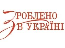 Первый пошел: Стартовал проект Зроблено в Україні