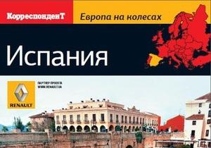 Европа на колесах: Корреспондент выпустил путеводитель по Испании