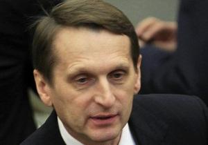 Спикер российской Госдумы заявил, что у Москвы нет территориальных претензий к Киеву