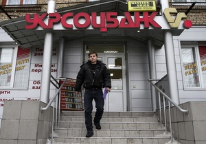 Укрсоцбанк опровергает информацию о продаже своего розничного бизнеса