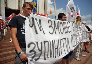 Объединенная оппозиция начала всеукраинскую акцию Украина против Януковича