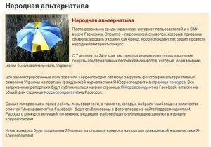 Корреспондент.net запустил конкурс альтернативных символов Украины