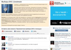 Проект Livestream. Выборы-2012 на Корреспондент.net собрал 54 тысячи сообщений