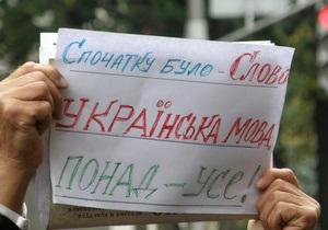 Займитесь делом, а не языком: под Радой проходит акция в защиту украинского языка