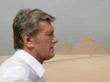 Ющенко: Наступает ренессанс украино-египетских отношений