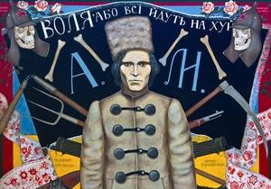 В Киеве с выставки сняли картину с нецензурным названием